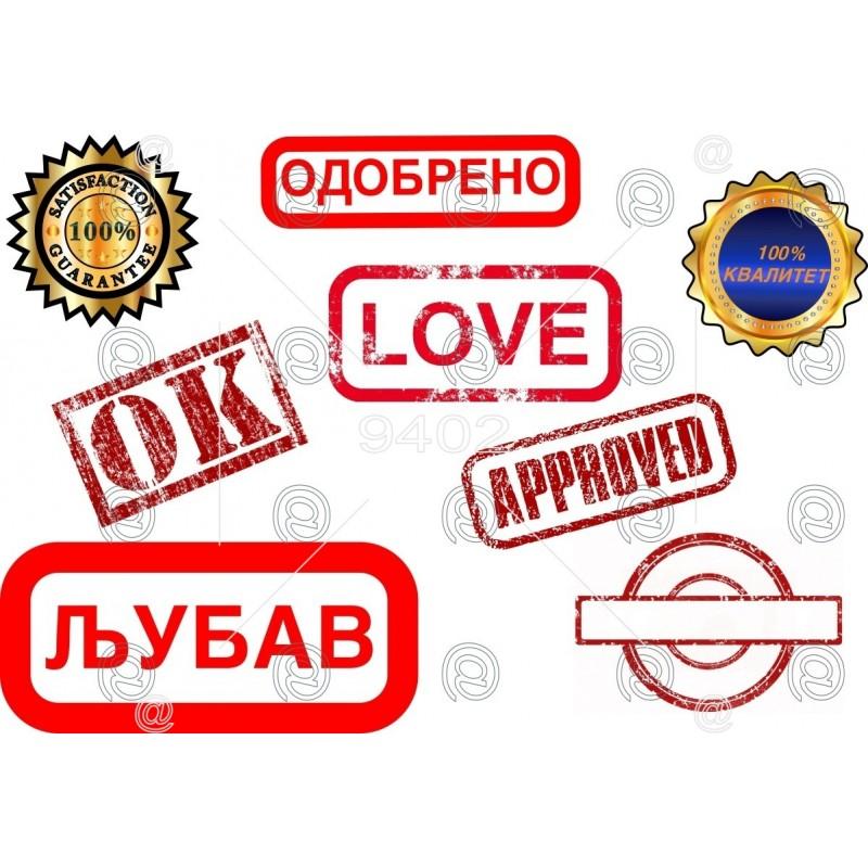 Stikeri 007
